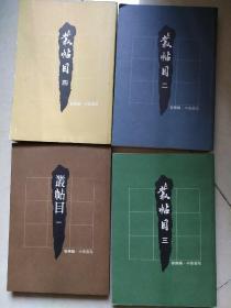 私藏品好 《丛帖目》 全四册 容庚 著 中华书局1980年初版  繁体竖排