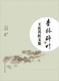杏林碎叶:王庆其医文集