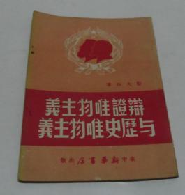 辩证唯物主义与历史唯物主义/斯大林 著(1948年初版3000册