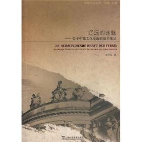 辽远的迷魅:关于中德文化交流的读书笔记