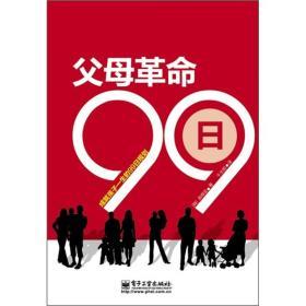 父母革命99日