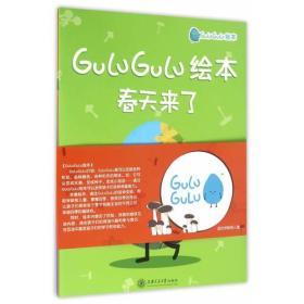GuLuGuLu绘本