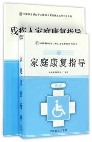 残疾人家庭康复指导/中国康复研究中心残疾人家庭康复指导手册系列