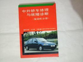 中外轿车修理与故障诊断(发动机分册)