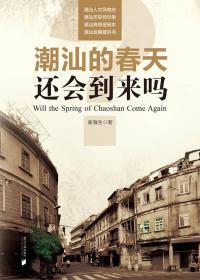 潮汕的春天还会到来吗