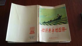 《知识青年地图册》1975年7月1版陕西1印