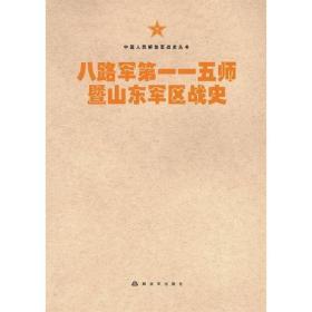 中国人民解放军战史丛书:八路军第一一五师暨山东军区战史
