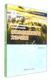森林生态系统碳计量方法与应用