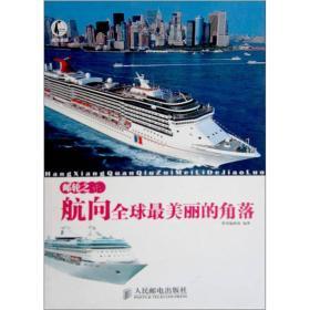 此生必游:邮轮之旅航向全球最美丽的角落