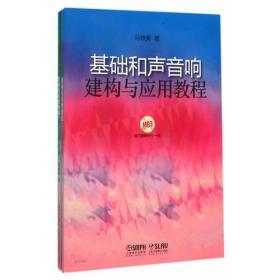 基础和声音响的建构与应用教程 专著 马铁英著 ji chu he sheng yin xiang de jian gou
