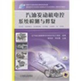 汽油发动机电控系统检测与修复
