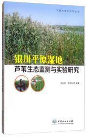 银川平原湿地芦苇生态监测与实验研究/宁夏大学生态学丛书