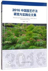 2016中国园艺疗法研究与实践论文集