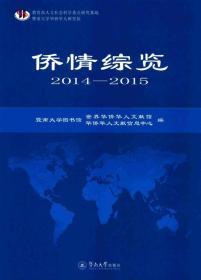 侨情综览(2014—2015)