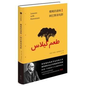 樱桃的滋味(伊朗)阿巴斯·基阿鲁斯达米(Abbas Kiarostami) 著;btr 译
