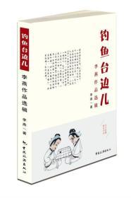 钓鱼台边儿/李燕作品选辑