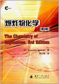 爆炸物化学(第3版)
