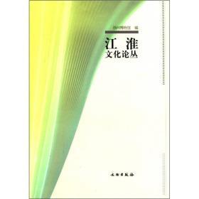 江淮文化论丛9787501033621文物
