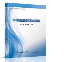 中国强迫症防治指南