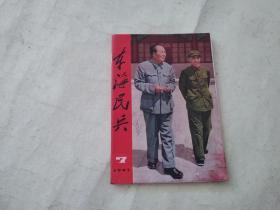 东海民兵1967年7