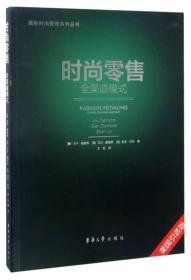时尚零售全渠道模式(美国引进版)/国际时尚管理系列丛书