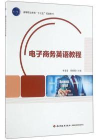 電子商務英語教程
