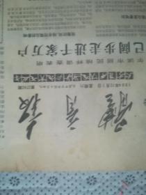 体育报 第2743期  1984年12月1日