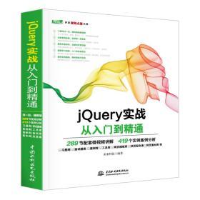 jQuery实战从入门到精通