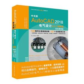 中文版AutoCAD 2018电气设计从入门到精通(实战案例版)