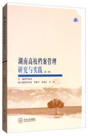 湖南高校档案管理研究与实践(第1辑)