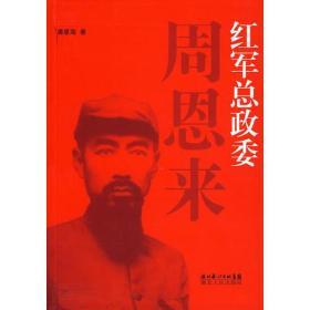 红军总政委周恩来 9787216051217
