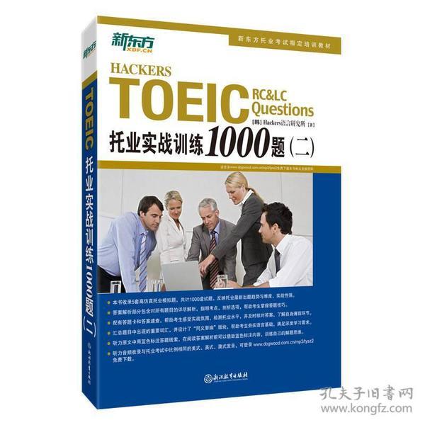 新东方 托业实战训练1000题(二)