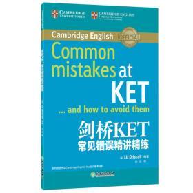 新东方 剑桥KET常见错误精讲精练