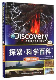 探索科学百科:活跃的地球
