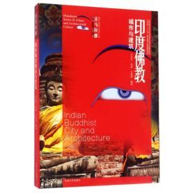 喜马拉雅城市与建筑文化遗产丛书(第1辑):印度佛教城市与建筑
