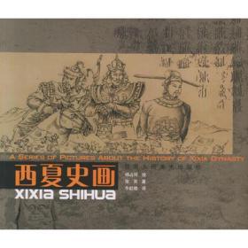 正版微残-西夏史画:(中英文本)CS9787805885506