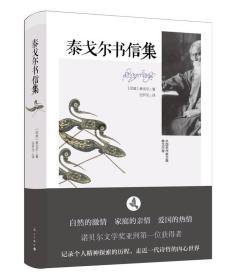 泰戈尔书信集[印度]泰戈尔漓江