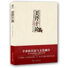 正版现货 美芹十论出版日期:2012-05印刷日期:2012-05印次:1/1