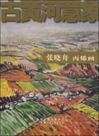 古黄河意象:张晓舟丙烯画