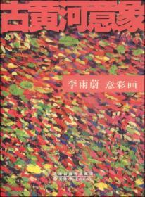 古黄河意象:李雨蔚意彩画