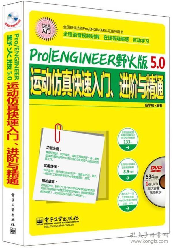 Pro/ENGINEER野火版5.0运动仿真快速入门、进阶与精通