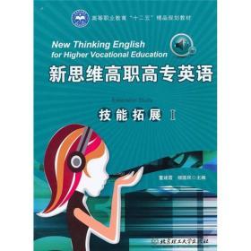 新思维高职高专英语:技能拓展1
