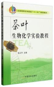 茶叶生物化学实验教程(高)(十一五)