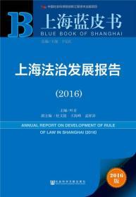上海法治发展报告(2016)