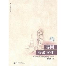 寻回香港文化