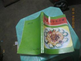 烹饪教学菜点谱 第一册     货号27-2