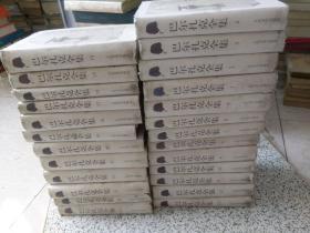 巴尔扎克全集  1-25册  25本合售  精装本 一版二印  封面有点脏如图