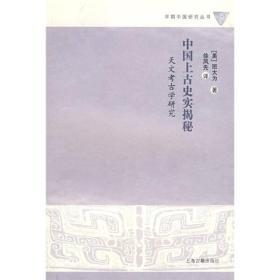 中国上古史实揭秘:天文考古学研究