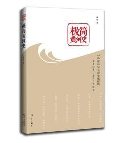 新书--二0一六中国好书入围作品:极简黄河史