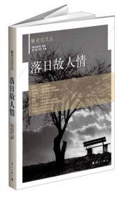 新史记文丛:落日故人情